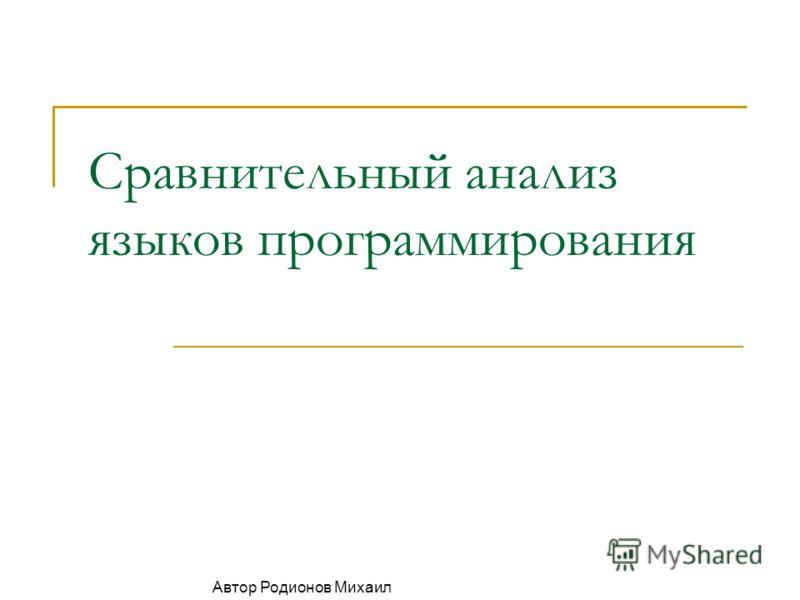 Сравнительный анализ языков программирования Автор Родионов Михаил