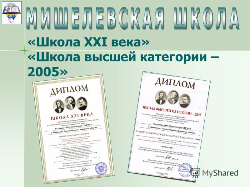 «Школа XXI века» «Школа высшей категории – 2005»