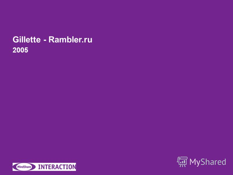 Gillette - Rambler.ru 2005