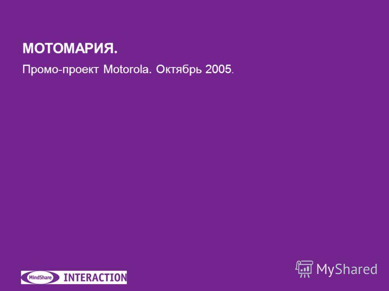 МОТОМАРИЯ. Промо-проект Motorola. Октябрь 2005.