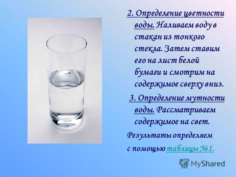 Ход работы: Первичную оценку качества воды проводят, определяя её температуру и органолептические характеристики (мутность, цветность, запах), жёсткость. Опыты проводят с родниковой водой и водопроводной. 1. Измерение температуры воды. Для этого терм