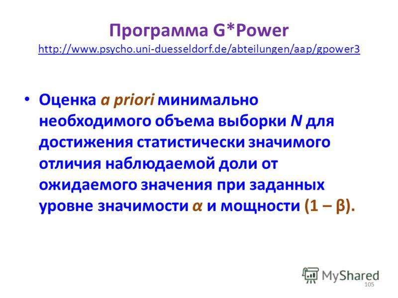 105 Программа G*Power http://www.psycho.uni-duesseldorf.de/abteilungen/aap/gpower3 http://www.psycho.uni-duesseldorf.de/abteilungen/aap/gpower3 Оценка a priori минимально необходимого объема выборки N для достижения статистически значимого отличия на