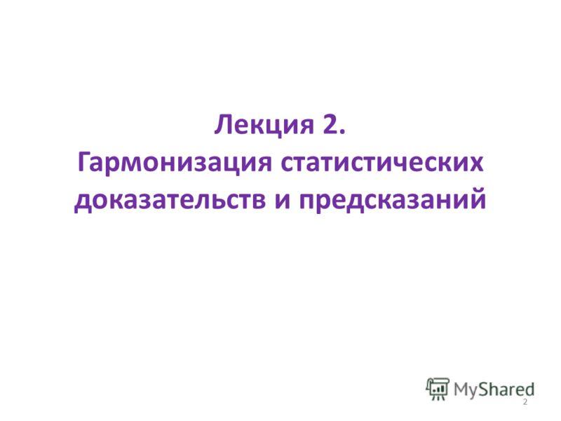 2 Лекция 2. Гармонизация статистических доказательств и предсказаний 2