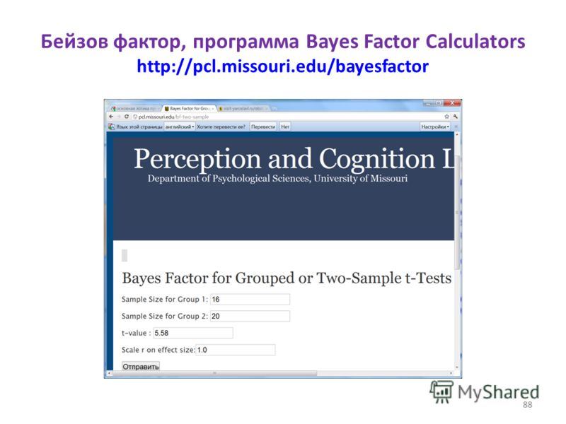 88 Бейзов фактор, программа Bayes Factor Calculators http://pcl.missouri.edu/bayesfactor 88