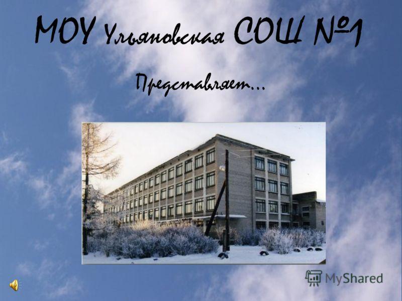 МОУ Ульяновская СОШ 1 Представляет…