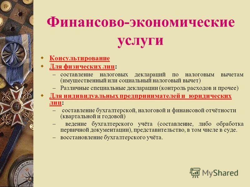 Юридическо- бухгалтерский консорциум «Консалтинг-А» Организован 1999г.