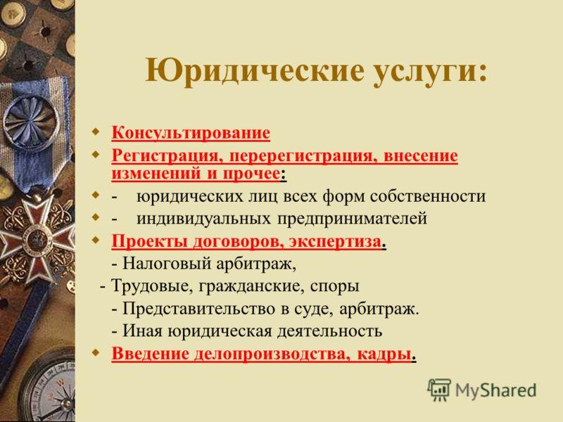 Финансово-экономические услуги Консультирование Для физических лиц: – составление налоговых деклараций по налоговым вычетам (имущественный или социальный налоговый вычет) – Различные специальные декларации (контроль расходов и прочее) Для индивидуаль