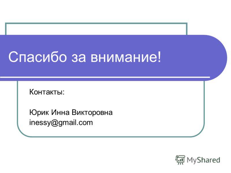 Спасибо за внимание! Контакты: Юрик Инна Викторовна inessy@gmail.com
