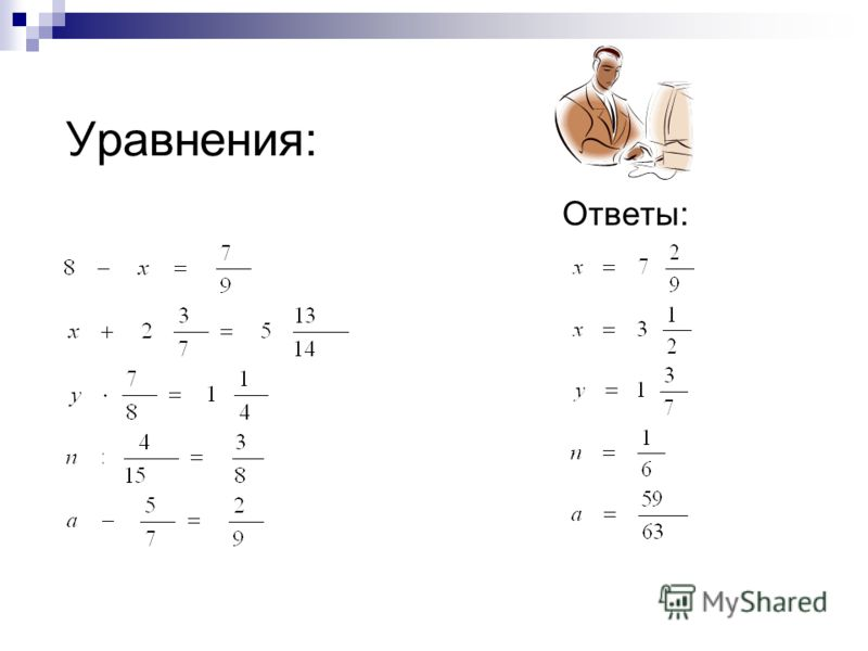 Уравнения: Ответы: