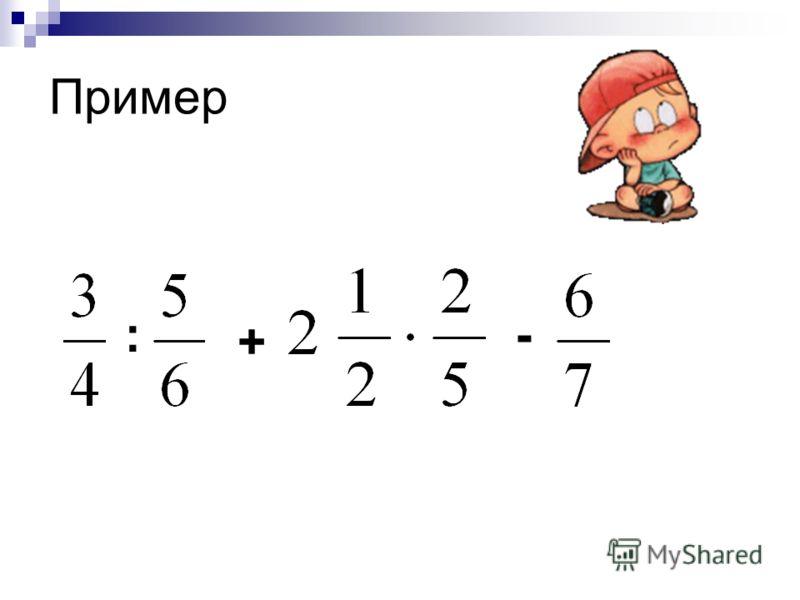 Пример : + -