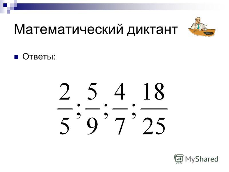 Математический диктант Ответы:
