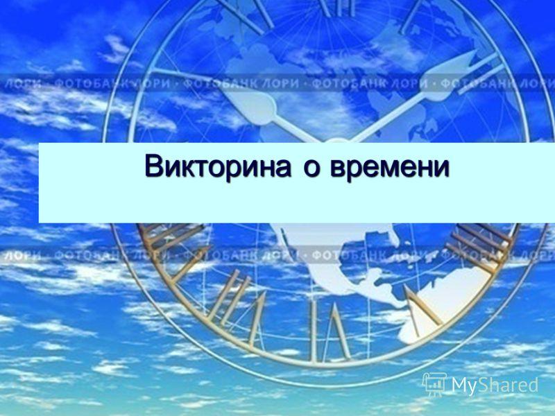 Викторина о времени