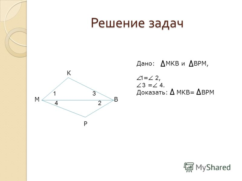 Решение задач М К В Р Дано: МКВ и ВРМ, 1 = 2, 3 = 4. Доказать: МКВ= ВРМ 1 2 3 4