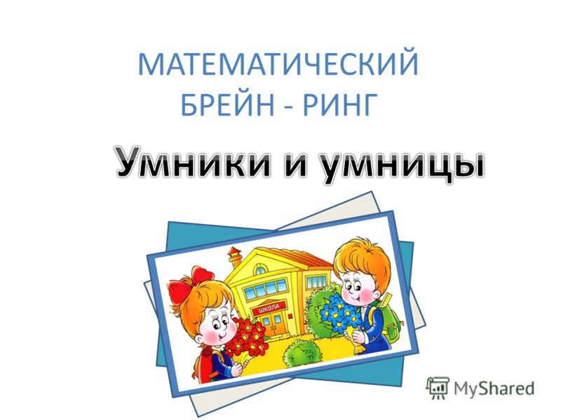 МАТЕМАТИЧЕСКИЙ БРЕЙН - РИНГ