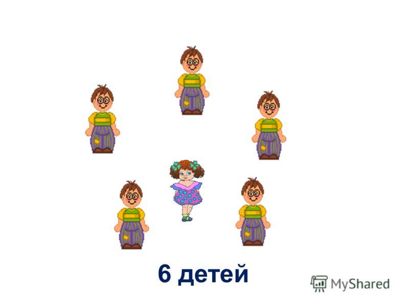 6 детей
