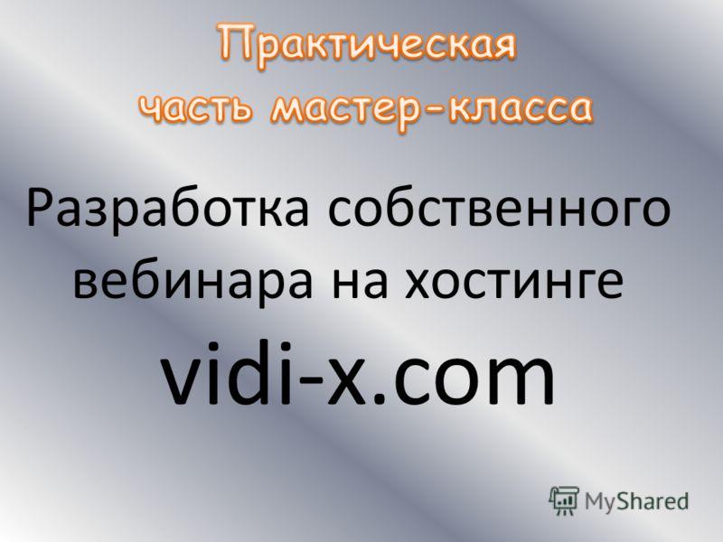 Разработка собственного вебинара на хостинге vidi-x.com