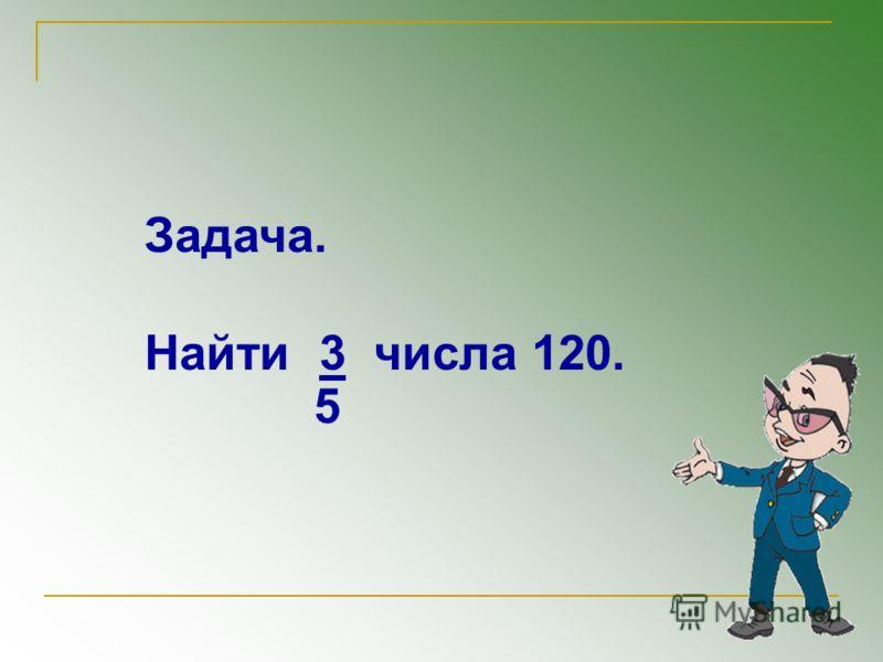 Задача. Найти 3 числа 120. 5