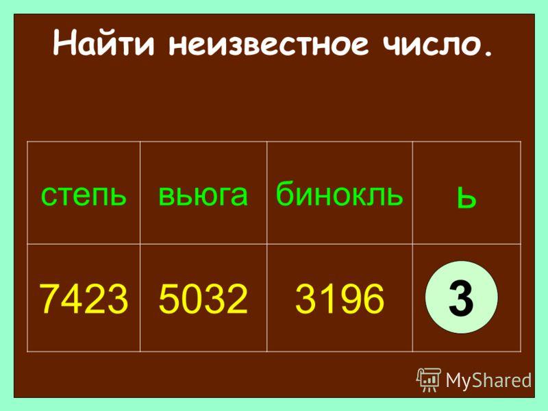 Найти неизвестное число. слезалучл 5417804? 4