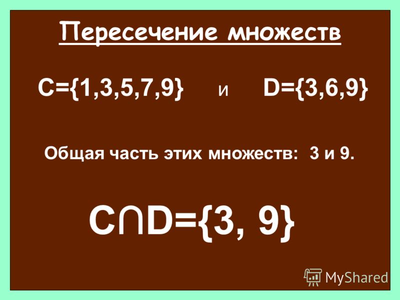 А={2, 4, 6, 8} В={1,2,3,4,5,6,7,8,9,10,11,…} С={к, л, ш, а, о} D={2,4,6,8,10,12,…}