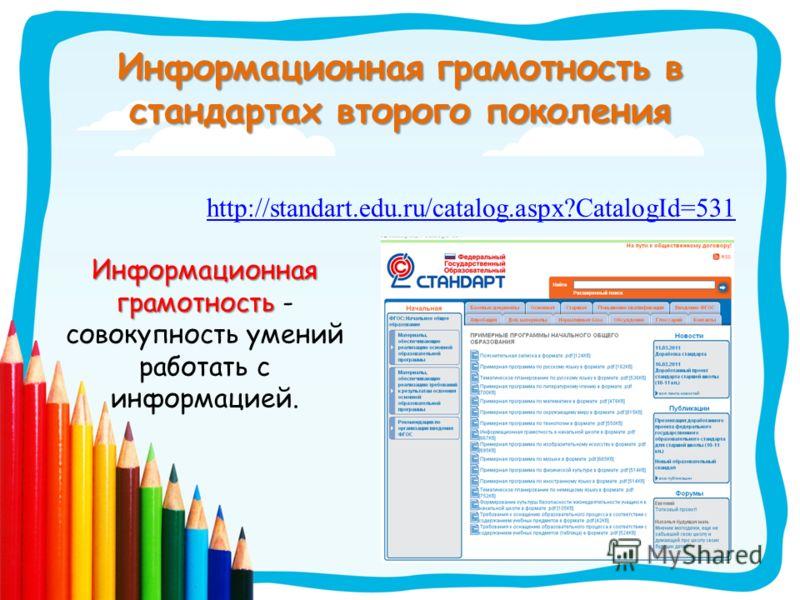 Информационная грамотность в стандартах второго поколения http://standart.edu.ru/catalog.aspx?CatalogId=531 Информационная грамотность Информационная грамотность - совокупность умений работать с информацией.