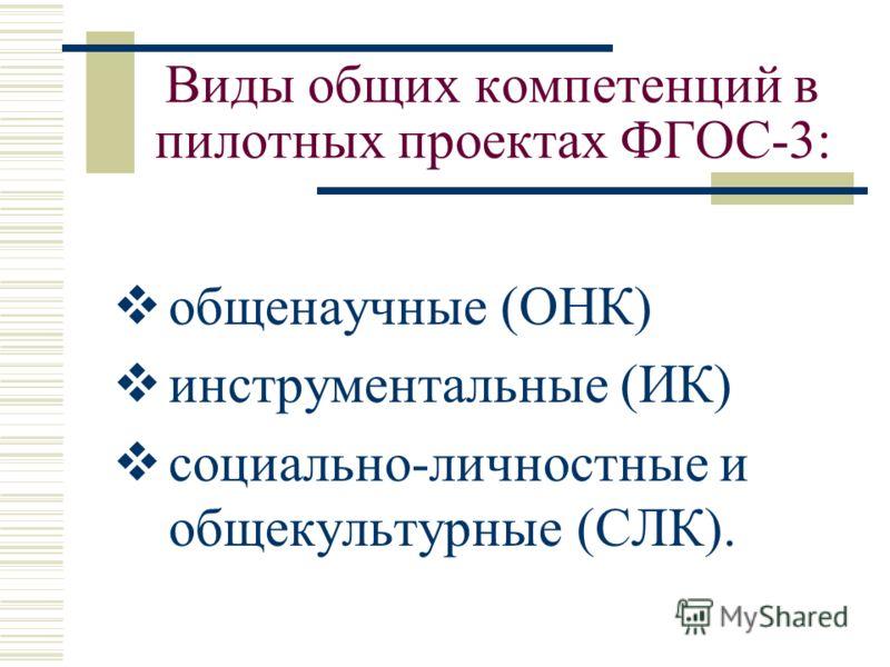Компетенции можно разделить на две группы: общие (универсальные) предметно- специализированные (профессиональные)