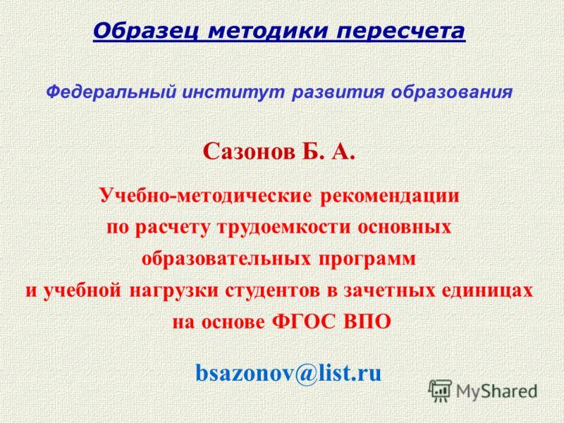 Основные способы пересчета последовательный пересчет часов в зачетные единицы (как правило в соотношении 1 : 36 – по Информационному письму Минобразования России от 28 ноября 2002 года 14-52-988 ин/13) коэффициенты профессиональной значимости предмет