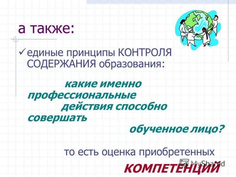 Для этого необходимы: единая СИСТЕМА УРОВНЕЙ и ступеней образования (бакалавр – магистр – доктор) единый перечень ОБРАЗОВАТЕЛЬНЫХ ПРОГРАММ и соотносимых с ними академических степеней и КВАЛИФИКАЦИЙ (Европейская рамка квалификаций, ЕРК)