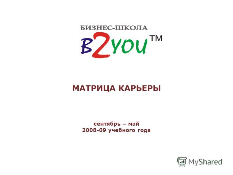 МАТРИЦА КАРЬЕРЫ сентябрь – май 2008-09 учебного года