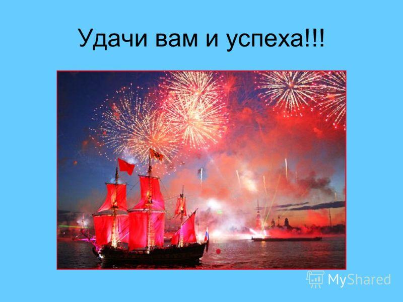 Удачи вам и успеха!!!