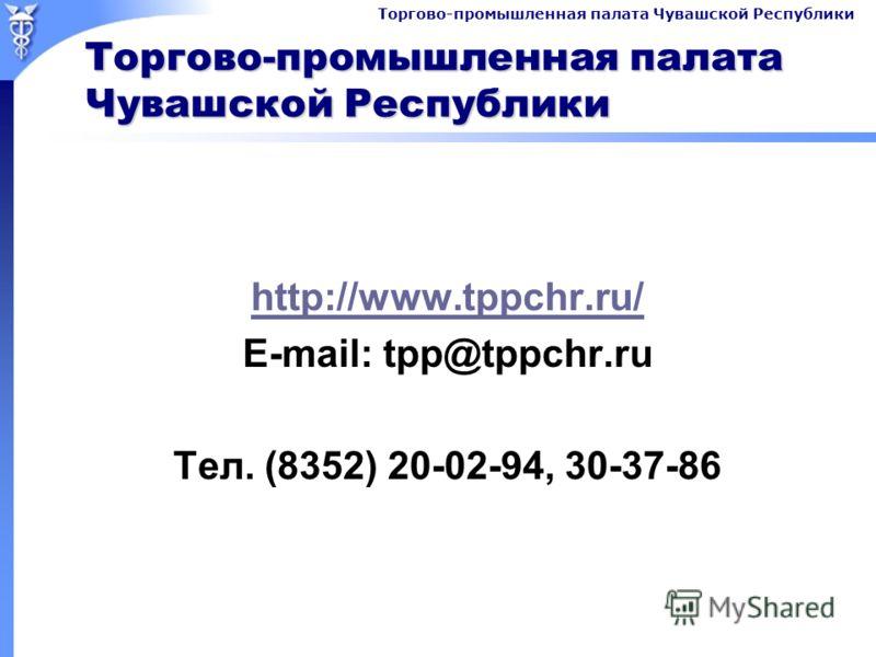 Торгово-промышленная палата Чувашской Республики http://www.tppchr.ru/ E-mail: tpp@tppchr.ru Тел. (8352) 20-02-94, 30-37-86 Торгово-промышленная палата Чувашской Республики
