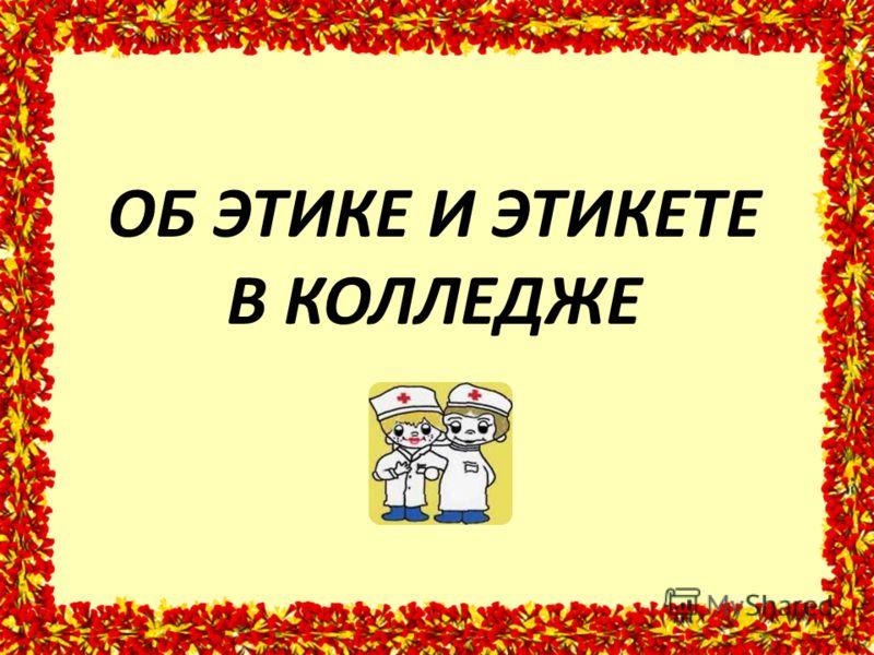 ОБ ЭТИКЕ И ЭТИКЕТЕ В КОЛЛЕДЖЕ