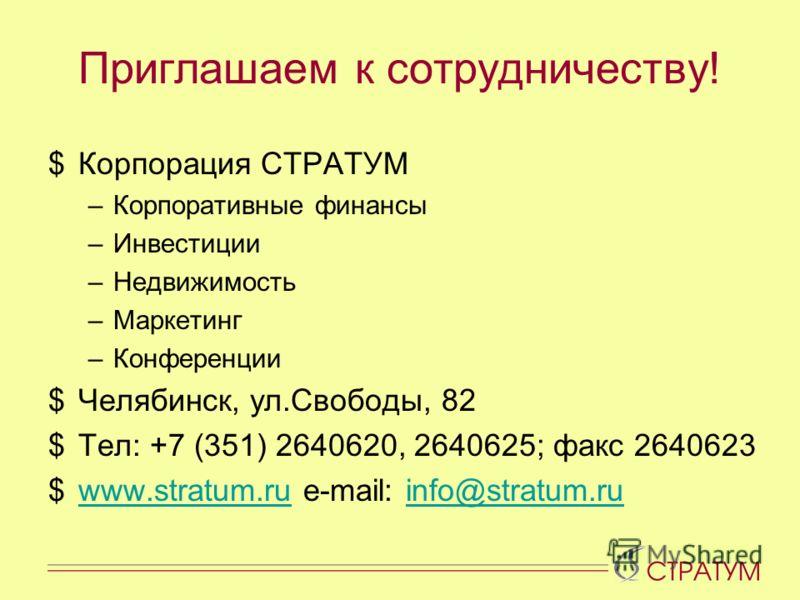 Приглашаем к сотрудничеству! $Корпорация СТРАТУМ –Корпоративные финансы –Инвестиции –Недвижимость –Маркетинг –Конференции $Челябинск, ул.Свободы, 82 $Тел: +7 (351) 2640620, 2640625; факс 2640623 $www.stratum.ru e-mail: info@stratum.ruwww.stratum.ruin