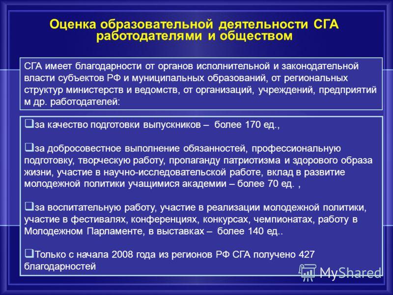 Оценка образовательной деятельности СГА работодателями и обществом СГА имеет благодарности от органов исполнительной и законодательной власти субъектов РФ и муниципальных образований, от региональных структур министерств и ведомств, от организаций, у