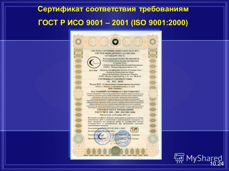 Сертификат соответствия требованиям ГОСТ Р ИСО 9001 – 2001 (ISO 9001:2000) 10.24