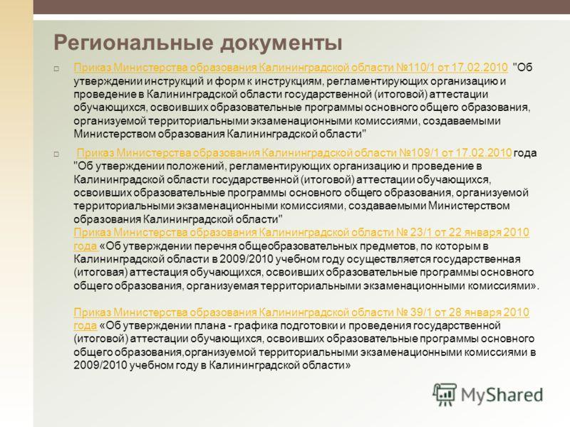 Региональные документы Приказ Министерства образования Калининградской области 110/1 от 17.02.2010