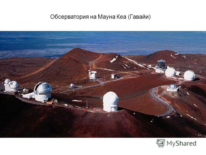 Обсерватория на Мауна Кеа (Гавайи)