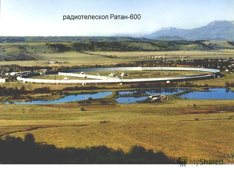 радиотелескоп Ратан-600