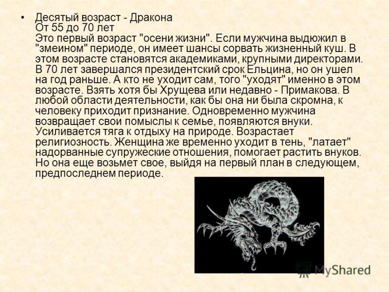 Десятый возраст - Дракона От 55 до 70 лет Это первый возраст