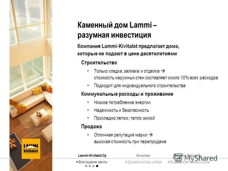 КачествоLammin Betoni Oy Каменный дом Lammi – разумная инвестиция Компания Lammi-Kivitalot предлагает дома, которые не падают в цене десятилетиями Строительство Только кладка, заливка и отделка стоимость наружных стен составляет около 10% всех расход