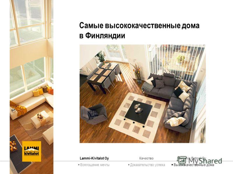 КачествоLammin Betoni Oy Самые высококачественные дома в Финляндии Высококачественные дома Воплощение мечты Доказательство успеха Lammi-Kivitalot Oy