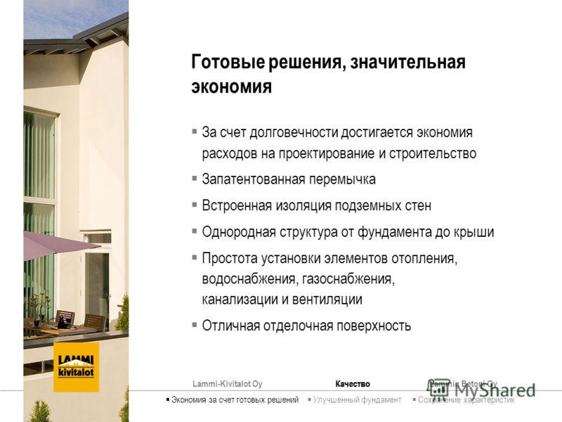 Lammi-Kivitalot OyКачествоLammin Betoni Oy Готовые решения, значительная экономия За счет долговечности достигается экономия расходов на проектирование и строительство Запатентованная перемычка Встроенная изоляция подземных стен Однородная структура