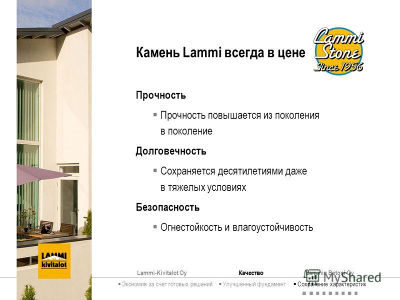 Lammi-Kivitalot OyКачествоLammin Betoni Oy Камень Lammi всегда в цене Прочность Прочность повышается из поколения в поколение Долговечность Сохраняется десятилетиями даже в тяжелых условиях Безопасность Огнестойкость и влагоустойчивость Экономия за с