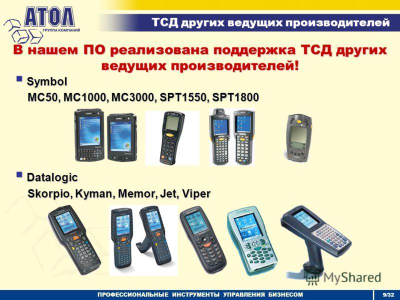 ПРОФЕССИОНАЛЬНЫЕ ИНСТРУМЕНТЫ УПРАВЛЕНИЯ БИЗНЕСОМ ТСД других ведущих производителей 9/32 В нашем ПО реализована поддержка ТСД других ведущих производителей! Symbol Symbol MC50, MC1000, MC3000, SPT1550, SPT1800 MC50, MC1000, MC3000, SPT1550, SPT1800 Da