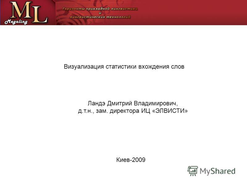 Визуализация статистики вхождения слов Ландэ Дмитрий Владимирович, д.т.н., зам. директора ИЦ «ЭЛВИСТИ» Киев-2009