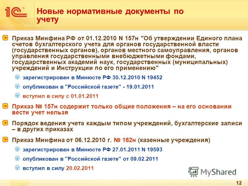12 Новые нормативные документы по учету Приказ Минфина РФ от 01.12.2010 N 157н