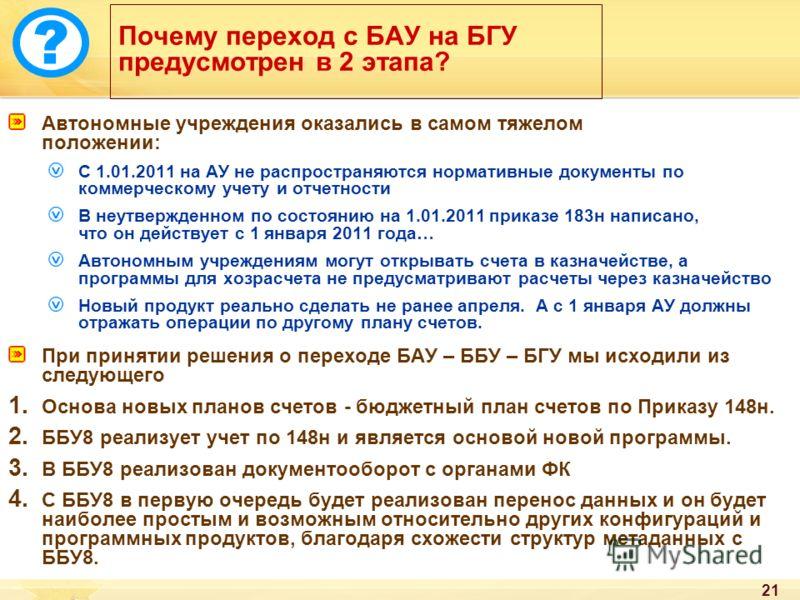 21 Автономные учреждения оказались в самом тяжелом положении: С 1.01.2011 на АУ не распространяются нормативные документы по коммерческому учету и отчетности В неутвержденном по состоянию на 1.01.2011 приказе 183н написано, что он действует с 1 январ