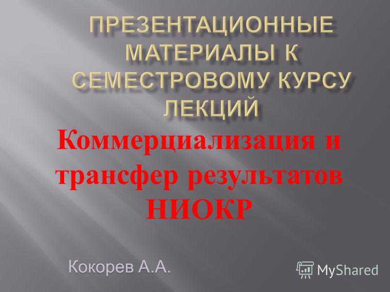 Коммерциализация и трансфер результатов НИОКР Кокорев А. А.