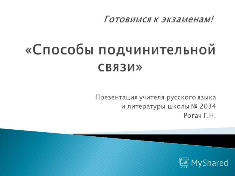 Презентация учителя русского языка и литературы школы 2034 Рогач Г.Н.