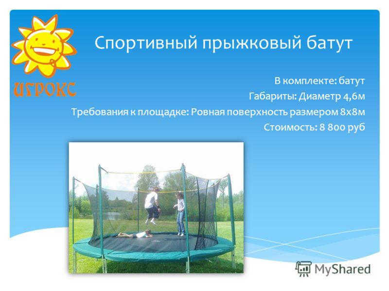 Спортивный прыжковый батут В комплекте: батут Габариты: Диаметр 4,6м Требования к площадке: Ровная поверхность размером 8х8м Стоимость: 8 800 руб