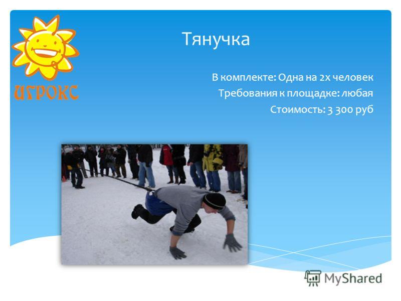 Тянучка В комплекте: Одна на 2х человек Требования к площадке: любая Стоимость: 3 300 руб